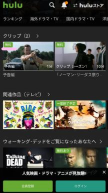 オリジナル Hulu 無料ありの画像