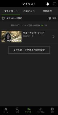 実際のhulu画面での操作手順画像