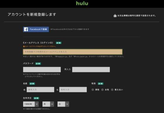 hulu画面での登録操作手順画像