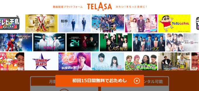 TELASA トップ画面