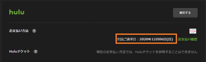 huluの契約情報の確認画面