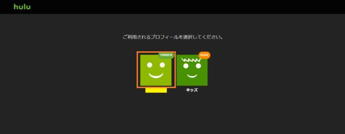 hulu画面でユーザを選ぶ画面