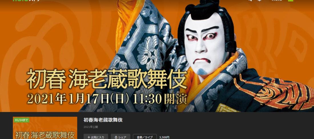 初春 海老蔵歌舞伎