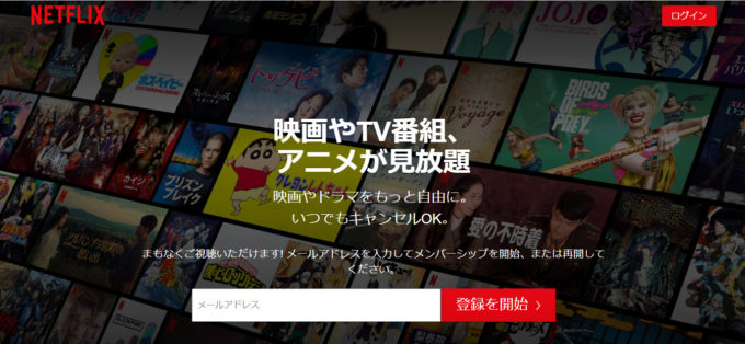 Netflixトップ画面