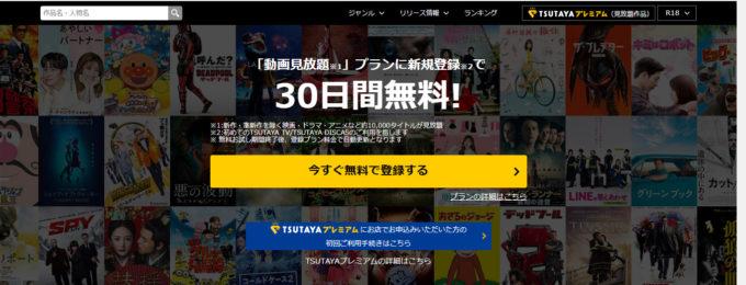 TSUTAYA TV トップ画面