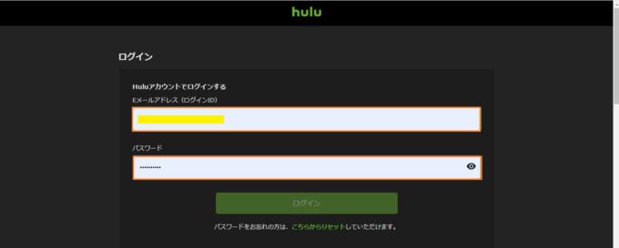 パソコンのHuluのログイン画面