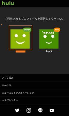 huluストア プロフィール画面
