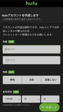 Huluストア アカウント情報の入力画面