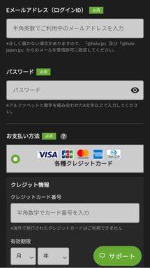 Huluのアカウント情報入力画面