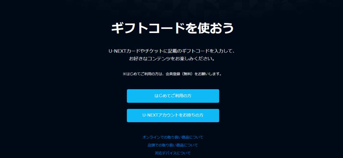U-NEXTカードコード入力画面