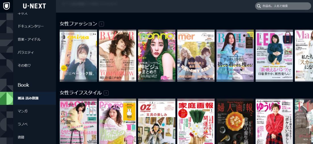 雑誌のコンテンツ