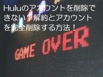 GAMEOVER 英文字 オリジナル