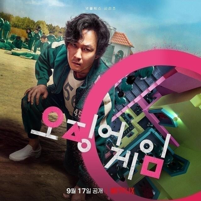 韓国ドラマ『イカゲーム』